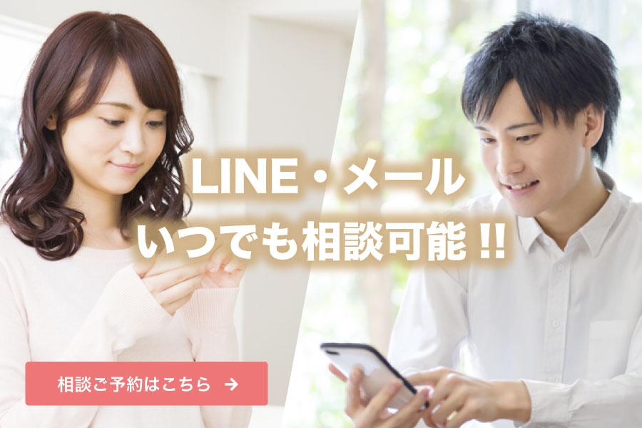 LINE・メールいつでも相談可能!!